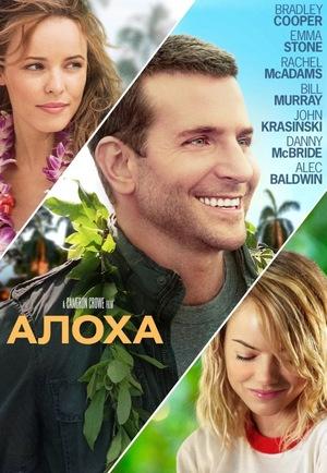 Фильм «Алоха» (2015)