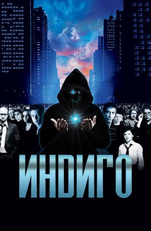 Фильм «Индиго» (2008)