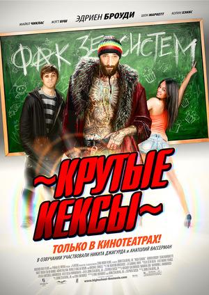 Фильм «Крутые кексы» (2011)