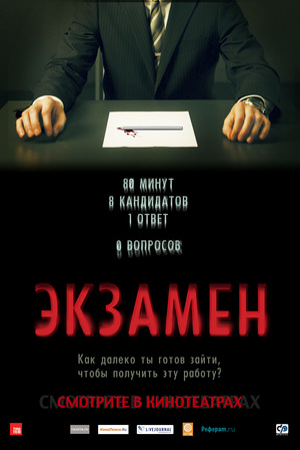 Фильм «Экзамен» (2009)