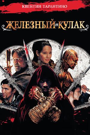 Фильм «Железный кулак» (2012)