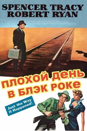 Фильм «Плохой день в Блэк Роке» (1955)