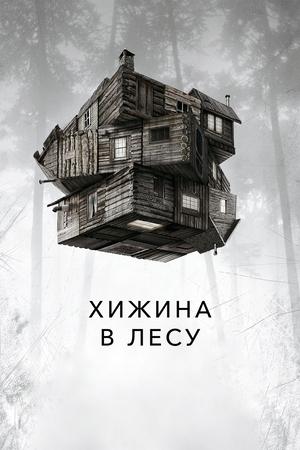 Фильм «Хижина в лесу» (2011)