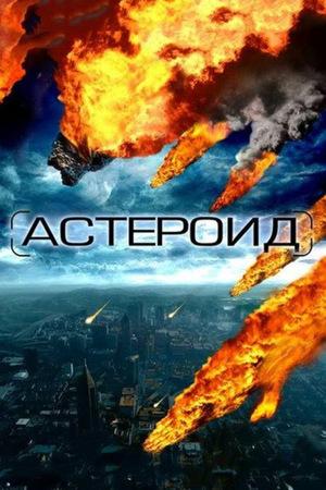Фільм «Метеор: Остання година планети» (2009)