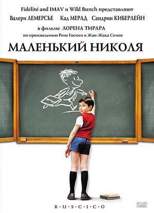 Фильм «Маленький Николя» (2009)