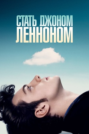 Фильм «Стать Джоном Ленноном» (2009)