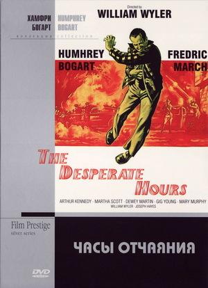 Фильм «Часы отчаяния» (1955)