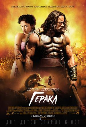 Фильм «Геракл» (2014)