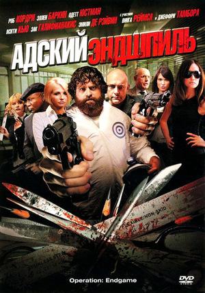 Фильм «Адский эндшпиль» (2009)