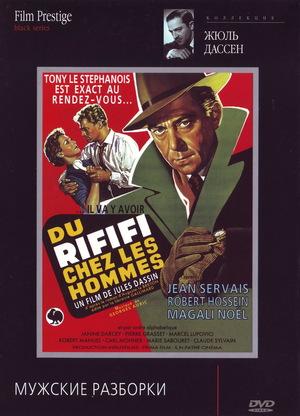 Фильм «Мужские разборки» (1955)