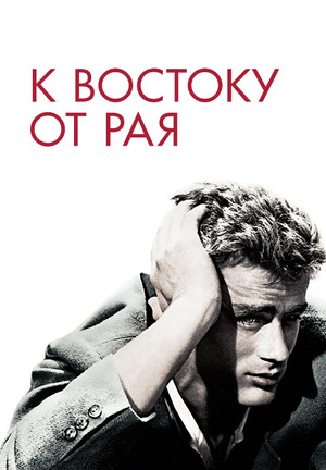 Фильм «К востоку от рая» (1954)