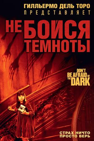 Фильм «Не бойся темноты» (2010)