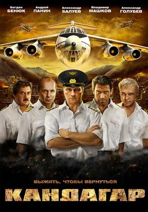 Фильм «Кандагар» (2009)