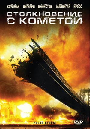 Фильм «Столкновение с кометой» (2009)