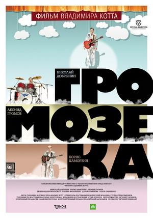 Фильм «Громозека» (2010)