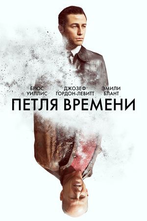 Фильм «Петля времени» (2012)