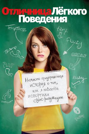 Фильм «Отличница лёгкого поведения» (2010)