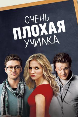 Фильм «Очень плохая училка» (2011)