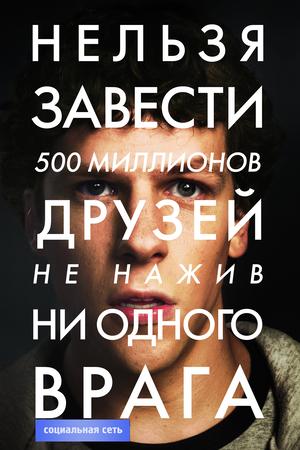 Фильм «Социальная сеть» (2010)