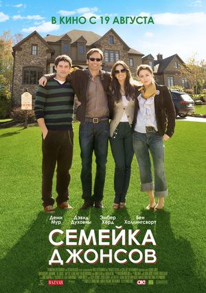 Фильм «Семейка Джонсов» (2010)