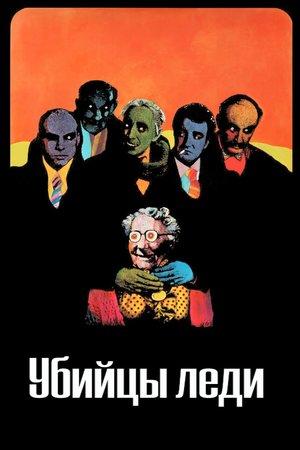 Фильм «Убийцы леди» (1955)
