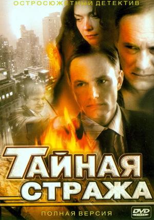 Сериал «Тайная стража» (2005)