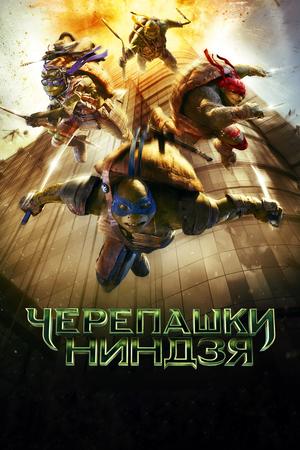 Фильм «Черепашки-ниндзя» (2014)