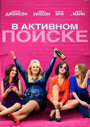 Фильм «В активном поиске» (2016)