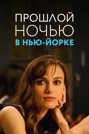 Фильм «Прошлой ночью в Нью-Йорке» (2009)