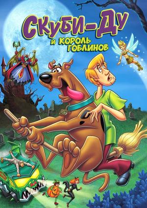 Мультфильм «Скуби-Ду и Король Гоблинов» (2008)