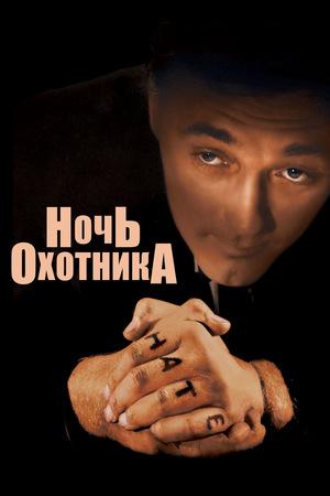 Фильм «Ночь охотника» (1955)