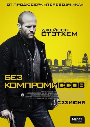 Фильм «Без компромиссов» (2011)