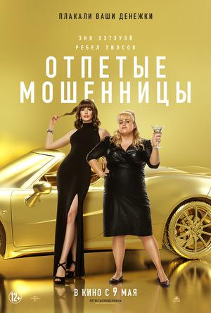 Фильм «Отпетые мошенницы» (2019)