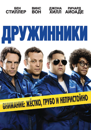 Фильм «Дружинники» (2012)