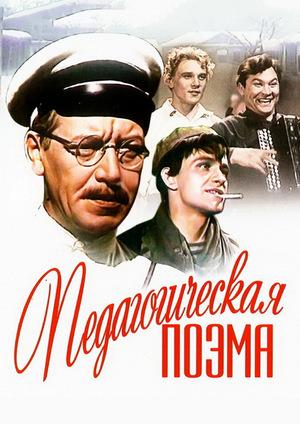 Фильм «Педагогическая поэма» (1955)