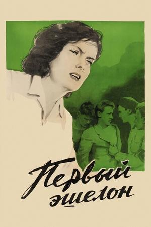 Фильм «Первый эшелон» (1955)