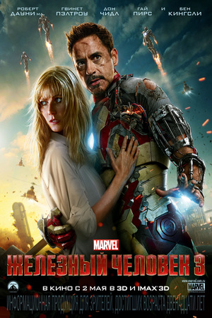 Фильм «Железный человек 3» (2013)
