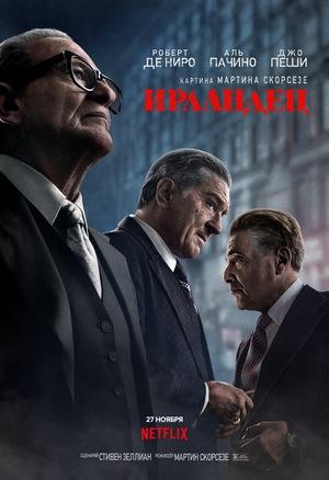 Фильм «Ирландец» (2019)