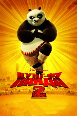 Мультфильм «Кунг-фу Панда 2» (2011)