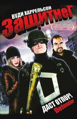 Фильм «ЗащитнеГ» (2009)