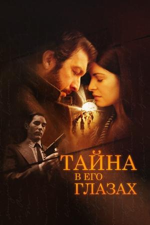 Фильм «Тайна в его глазах» (2009)