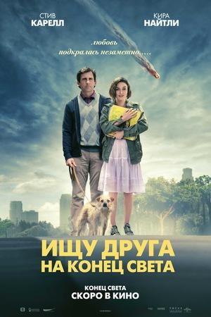 Фильм «Ищу друга на конец света» (2011)