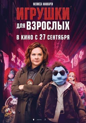 Фильм «Игрушки для взрослых» (2018)
