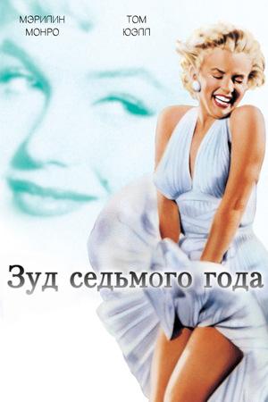 Фильм «Зуд седьмого года» (1955)