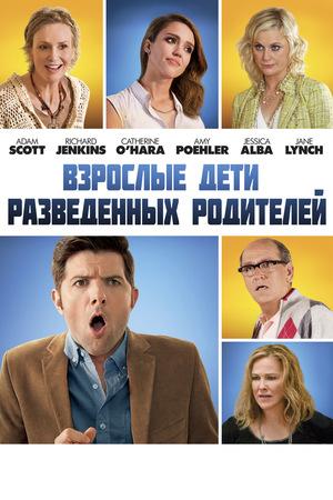 Фильм «Взрослые дети развода» (2013)