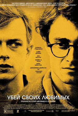 Фильм «Убей своих любимых» (2013)