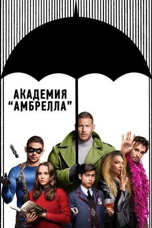 Сериал «Академия «Амбрелла»» (2019 – ...)