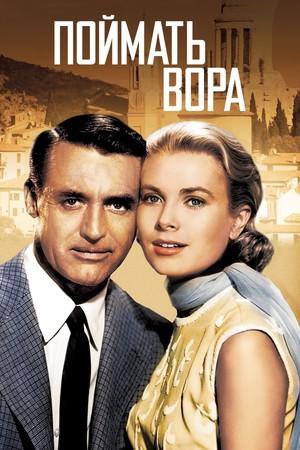 Фильм «Поймать вора» (1954)