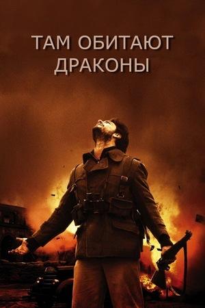 Фильм «Там обитают драконы» (2011)