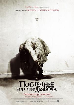Фильм «Последнее изгнание дьявола» (2010)